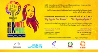 My Rights, Our Power: A Joint Campaign Launched in Palestine to Raise Awareness on Women's Fundamental Human Rights